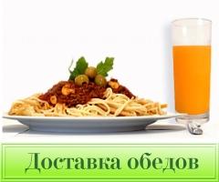 доставка обедов Симферополь