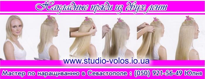 Наращивание волос Севастополь, накладные пряди волос